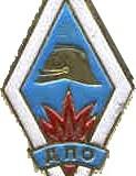 Nationaler-Dienst-für-Brand-und-Zivilschutz-Bulgarien-Sofia_Abzeichen_2
