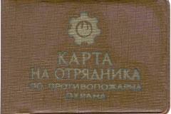 Nationaler-Dienst-für-Brand-und-Zivilschutz-Bulgarien-Sofia_Ausweis_1