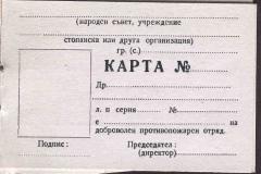 Nationaler-Dienst-für-Brand-und-Zivilschutz-Bulgarien-Sofia_Ausweis_2