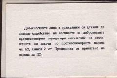 Nationaler-Dienst-für-Brand-und-Zivilschutz-Bulgarien-Sofia_Ausweis_4