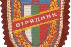 Nationaler-Dienst-für-Brand-und-Zivilschutz-Bulgarien-Sofia_Emblem_1