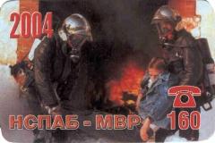 Nationaler-Dienst-für-Brand-und-Zivilschutz-Bulgarien-Sofia_Kalender_9