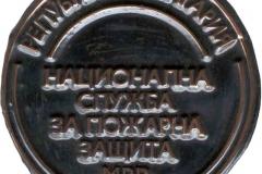 Nationaler-Dienst-für-Brand-und-Zivilschutz-Bulgarien-Sofia_Plakette