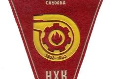Nationaler-Dienst-für-Brand-und-Zivilschutz-Bulgarien-Sofia_Wimpel