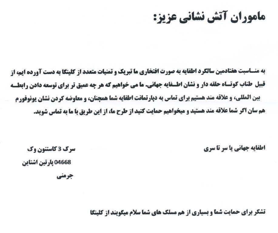 isaf-kontingent-mazar-e-sharif-afghanistan_anschreiben-dari